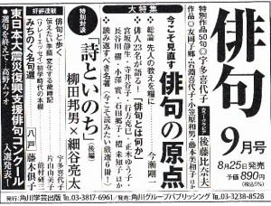 haikuburoguyou1